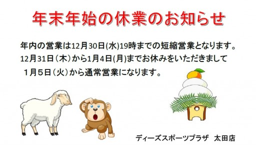 REBEAU太田店の年末年始の休業のお知らせ