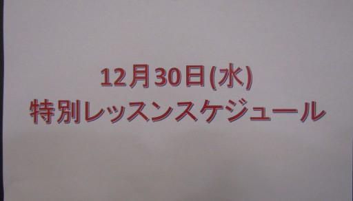 12月30日(水)の営業時間とレッスンスケジュールのお知らせ