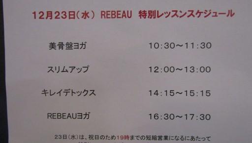 12月23日の営業時間とレッスンスケジュール変更のお知らせ!
