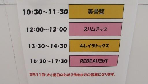 2月11日(木)リビュー足利店レッスンスケジュールと営業時間のお知らせ♡