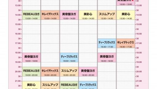 REBEAU邑楽店6月レッスン