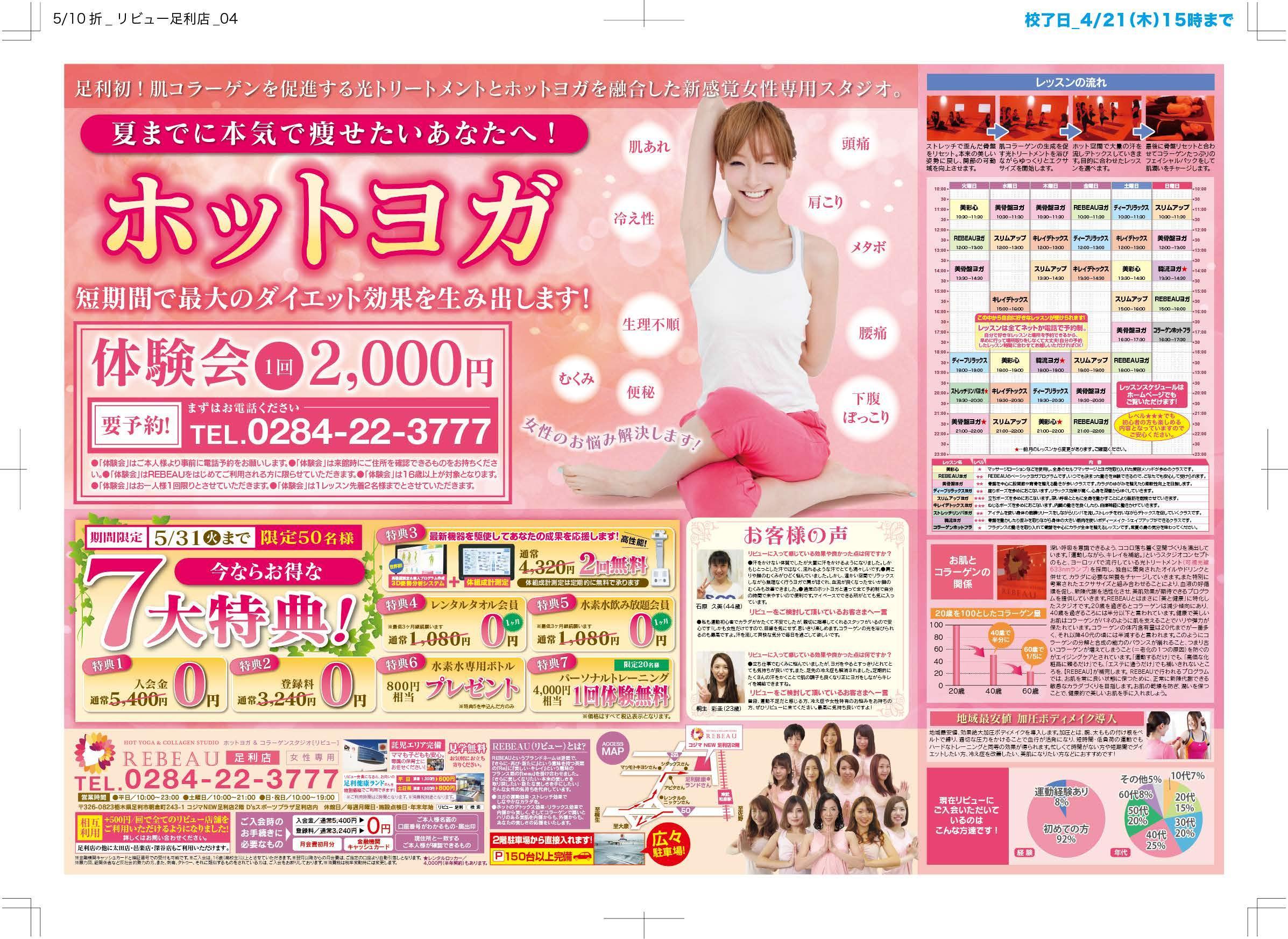 REBEAU足利店 5月キャンペーン情報!