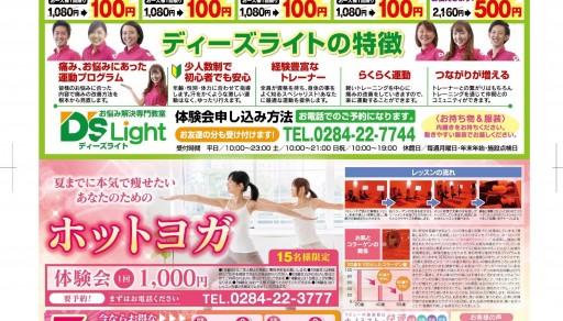 REBEAU足利店 6月キャンペーン情報!