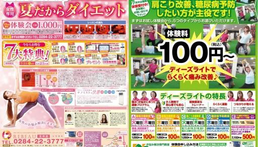 REBEAU足利店 7月キャンペーン!
