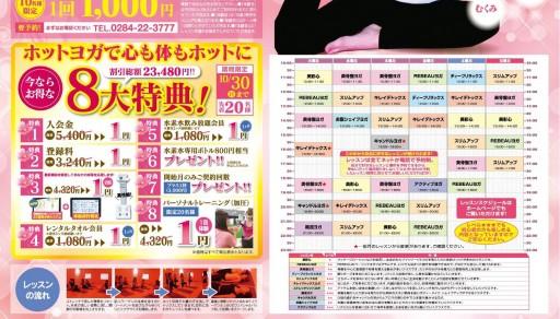 REBEAU足利店10月キャンペーンのお知らせ・紹介キャンペーンについて!