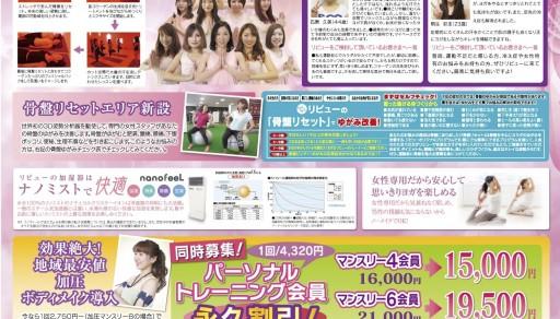 リビュー深谷店10月キャンペーンのお知らせ!