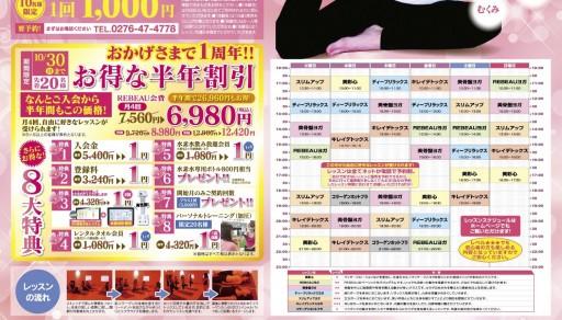 リビュー太田店10月キャンペーン情報のお知らせ