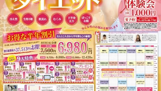 REBEAU太田店1月キャンペーン情報