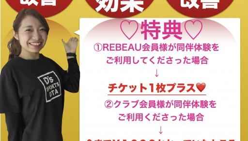 REBEAU太田店より同伴体験イベントのお知らせ♡