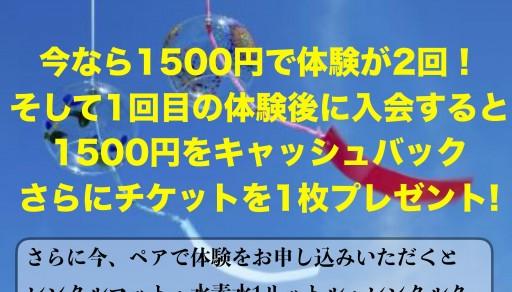 7月限定!特別体験イベントのお知らせ!!