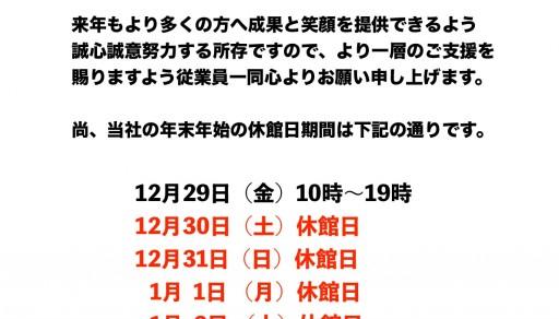 REBEAU邑楽店、年末年始のお休みのお知らせ