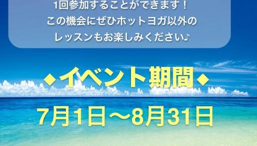 REBEAU足利店サマーイベントのお知らせ!