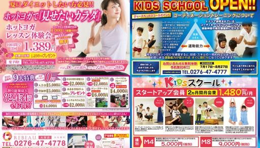 REBEAU太田店7月入会キャンペーン