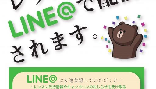 REBEAU足利店 LINE@よりレッスン表が配信されます