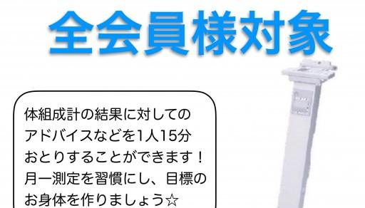 REBEAU足利店 測定会事前予約受付中!