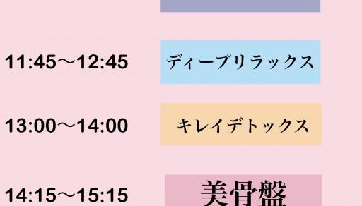 REBEAU足利店 11/23(金)祝日レッスンご案内