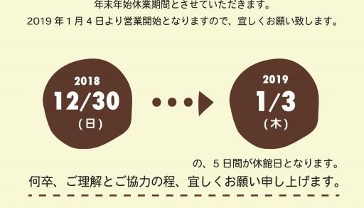 REBEAU足利店 年末年始休館日のお知らせ