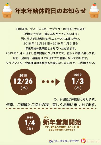 スクリーンショット 2018-12-27 13.38.36