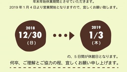 REBEAU邑楽店、年末年始休業期間のお知らせ