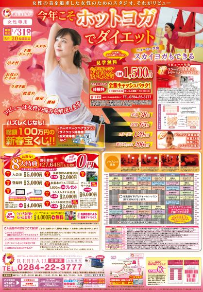 REBEAU_ashikaga181101