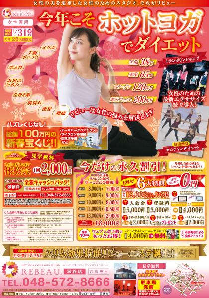 REBEAU_fukaya181101