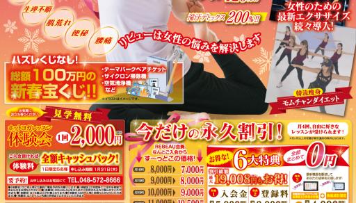 REBEAU深谷店1月入会キャンペーン