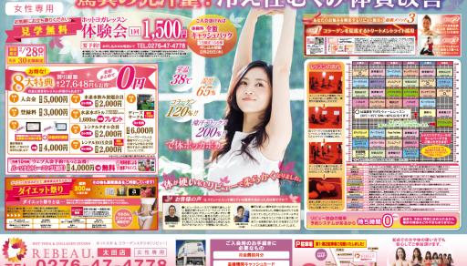 REBEAU太田店2月入会キャンペーン