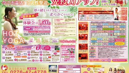 REBEAU太田店3月入会キャンペーン