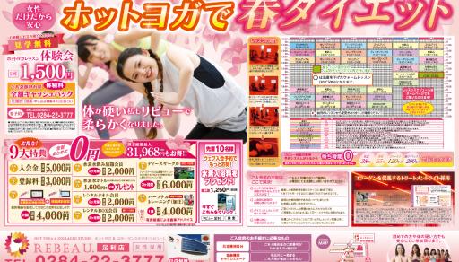 REBEAU足利店4月入会キャンペーン