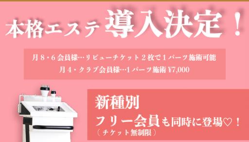 【太田店・足利店】エステ導入開始!リビューで美しく