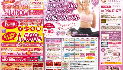REBEAU太田店6月、令和特別キャンペーン。