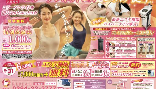 REBEAU足利店8月入会キャンペーン