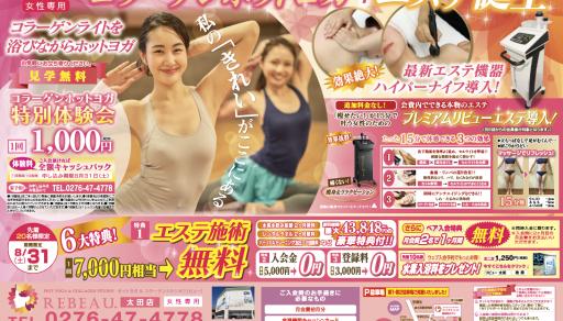 REBEAU太田店8月入会キャンペーン