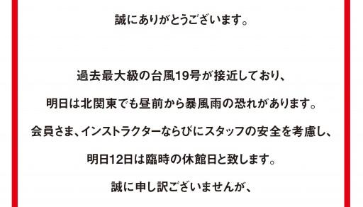 【リビュー12日臨時休館のお知らせ】
