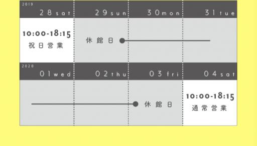 【深谷店 年末年始営業日のお知らせ】