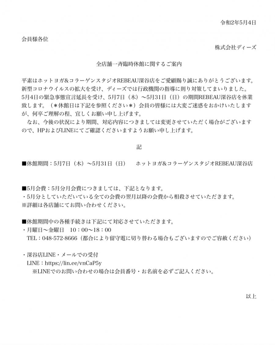 スクリーンショット 2020-05-04 20.34.14