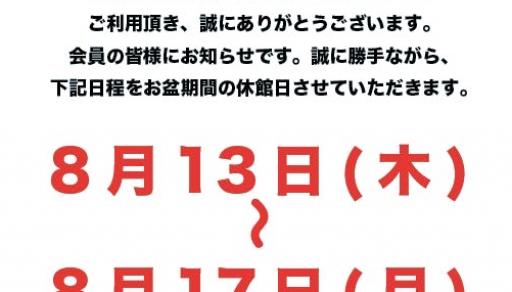 【8月お盆期間休館日のお知らせ】